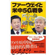 ファーウェイと米中5G戦争(講談社) [電子書籍]