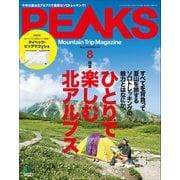 PEAKS 2019年8月号 No.117(エイ出版社) [電子書籍]
