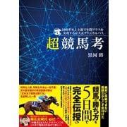 回収率至上主義で年間プラスを実現する京大式クリニカルパス 超競馬考(ガイドワークス) [電子書籍]