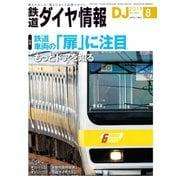 鉄道ダイヤ情報2019年8月号(交通新聞社) [電子書籍]