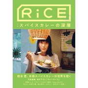 RiCE(ライス) NO.11(ライスプレス) [電子書籍]