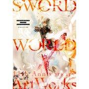 ソード・ワールド2.0/2.5ArtWorks 11th Anniversary(KADOKAWA) [電子書籍]