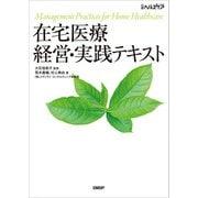 在宅医療 経営・実践テキスト(日経BP社) [電子書籍]