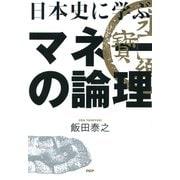 日本史に学ぶマネーの論理(PHP研究所) [電子書籍]