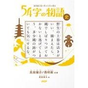 超短編小説で学ぶ日本の歴史 54字の物語 史(PHP研究所) [電子書籍]