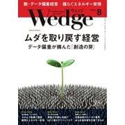 WEDGE(ウェッジ) 2019年8月号(ウェッジ) [電子書籍]