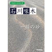 学研の日本文学 石川啄木 一握の砂(学研) [電子書籍]