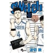 switch 5(小学館) [電子書籍]