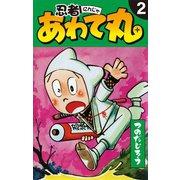 忍者あわて丸 2(ゴマブックス) [電子書籍]