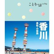 ことりっぷ 香川 高松・小豆島(昭文社) [電子書籍]