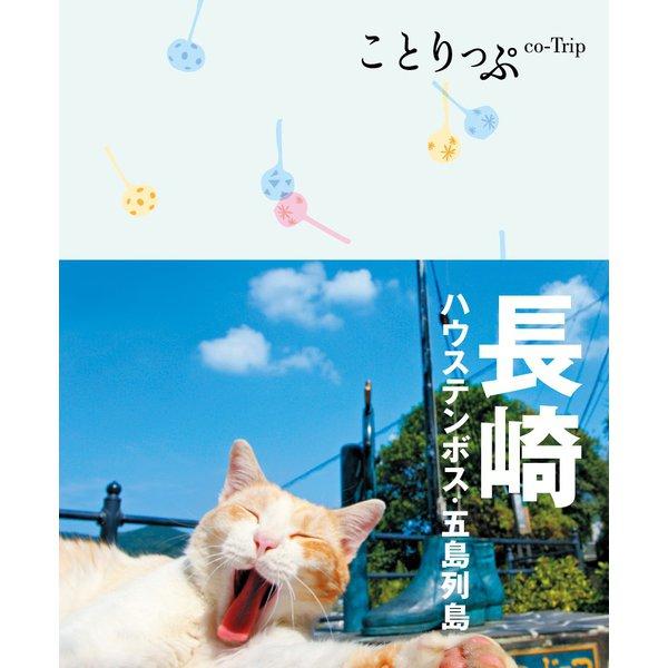 ことりっぷ 長崎 ハウステンボス・五島列島(昭文社) [電子書籍]