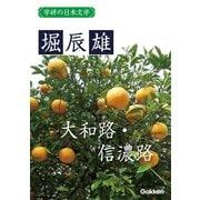 学研の日本文学 堀辰雄 大和路・信濃路(学研) [電子書籍]