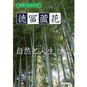 学研の日本文学 徳冨蘆花 自然と人生(抄)(学研) [電子書籍]