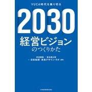 2030 経営ビジョンのつくりかた VUCA時代を乗り切る(日本経済新聞出版社) [電子書籍]