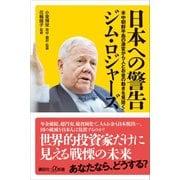 日本への警告 米中朝鮮半島の激変から人とお金の動きを見抜く(講談社) [電子書籍]