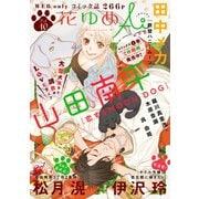 花ゆめAi Vol.10(白泉社) [電子書籍]