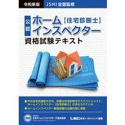 JSHI公認 ホームインスペクター資格試験テキスト 令和新版(東京リーガルマインド) [電子書籍]