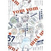 yom yom vol.57(2019年8月号)(新潮社) [電子書籍]