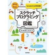 親子でかんたん スクラッチプログラミングの図鑑【Scratch 3.0対応版】(技術評論社) [電子書籍]