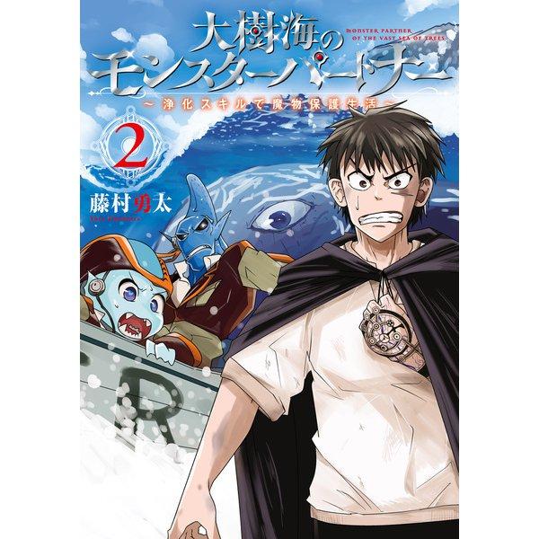 大樹海のモンスターパートナー 浄化スキルで魔物保護生活 2(KADOKAWA) [電子書籍]