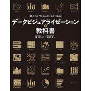 データビジュアライゼーションの教科書(秀和システム) [電子書籍]