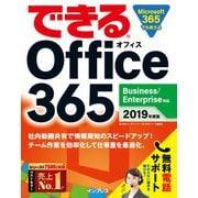 できる Office 365 Business/Enterprise対応 2019年度版(インプレス) [電子書籍]