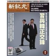 新紀元 中国語時事週刊 642号(大紀元) [電子書籍]