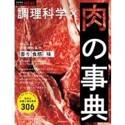 食材事典シリーズ 調理科学×肉の事典(朝日新聞出版) [電子書籍]