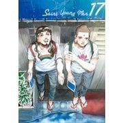 聖☆おにいさん SAINT☆YOUNG MEN(17)(講談社) [電子書籍]