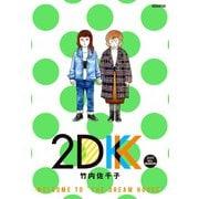 2DK 2019 ALL SEASONS(講談社) [電子書籍]