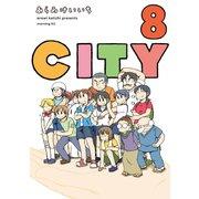 CITY(8)(講談社) [電子書籍]