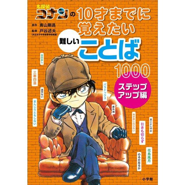 名探偵コナンの10才までに覚えたい難しいことば1000 ステップアップ編(小学館) [電子書籍]