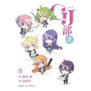GJ部@こみっく 3(小学館) [電子書籍]