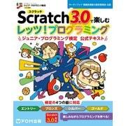 Scratch3.0で楽しむ レッツ! プログラミング ジュニア・プログラミング検定 公式テキスト(FOM出版) [電子書籍]