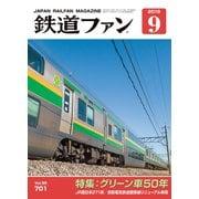 鉄道ファン2019年9月号(交友社) [電子書籍]