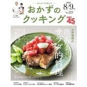 おかずのクッキング223号(2019年8月/9月号)(テレビ朝日) [電子書籍]