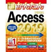 今すぐ使えるかんたん Access 2019 (Office 365/Office 2019対応版)(技術評論社) [電子書籍]