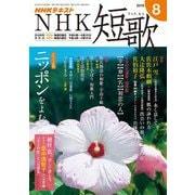 NHK 短歌 2019年8月号(NHK出版) [電子書籍]