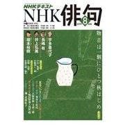 NHK 俳句 2019年8月号(NHK出版) [電子書籍]