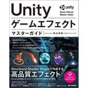 Unity ゲームエフェクト マスターガイド(技術評論社) [電子書籍]