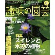 NHK 趣味の園芸 2019年8月号(NHK出版) [電子書籍]