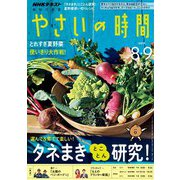 NHK 趣味の園芸 やさいの時間 2019年8月・9月号(NHK出版) [電子書籍]