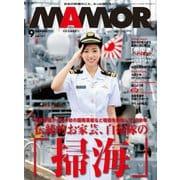 MamoR(マモル) 2019年9月号(扶桑社) [電子書籍]