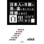 日本人の9割が思い違いをしている問題にあえて白黒つけてみた(文友舎) [電子書籍]