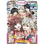 Sho-Comi 2019年16号(2019年7月20日発売)(小学館) [電子書籍]