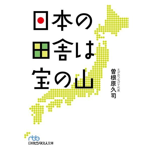 日本の田舎は宝の山(日経BP社) [電子書籍]