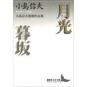 月光・暮坂 小島信夫後期作品集(講談社) [電子書籍]