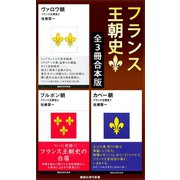 フランス王朝史 全3冊合本版(講談社) [電子書籍]