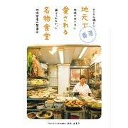 香港 地元で愛される名物食堂 ローカル過ぎて地球の歩き方に載せられなかった地域密着の繁盛店(ダイヤモンド社) [電子書籍]