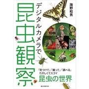 デジタルカメラで昆虫観察(誠文堂新光社) [電子書籍]
